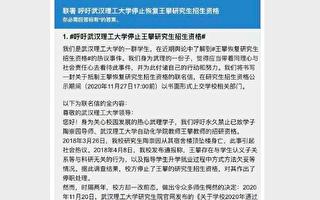 武漢理工學生發起聯署 抵制王攀恢復招研資格