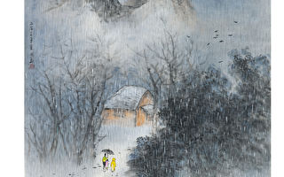 困知勉行—徐明义画集8—雨中行(彩墨)