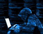 专家:美国需行动 更严厉打击中共黑客
