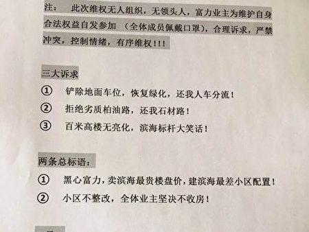 溫州龍灣濱海富力城虛假宣傳,業主集體維權。(受訪者提供)