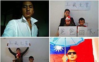 杨斌探望王藏家人被抓 警称讲政治就不讲法律