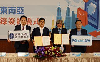 携手PChome 高雄产品抢攻东南亚9兆商机