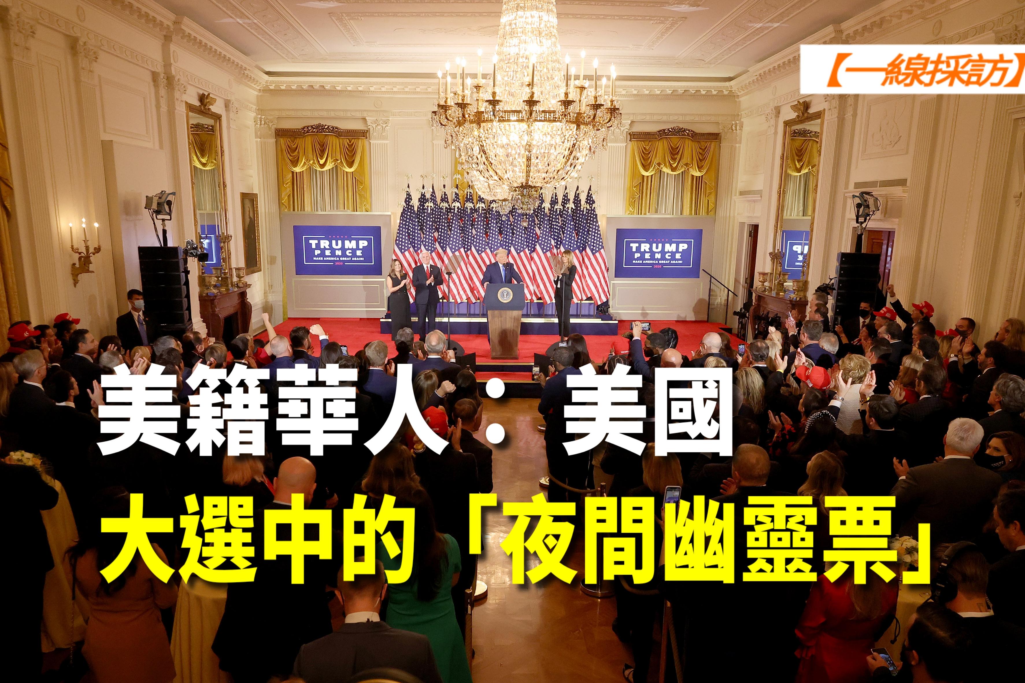 【一線採訪影片版】華人:美大選中「夜間幽靈票」