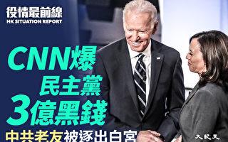 【役情最前线】CNN爆民主党3亿黑钱