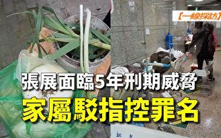 【一线采访视频版】张展面临5年刑期威胁 受难者家属驳指控罪名