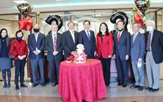 美南银行23周年庆 经文处处长罗复文前往祝贺