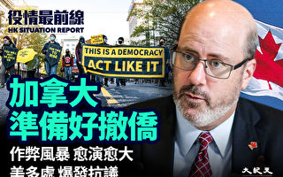 【役情最前線】加拿大準備好從香港撤僑