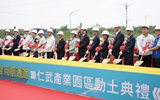 仁武产业园区动工 预提供6,300就业机会