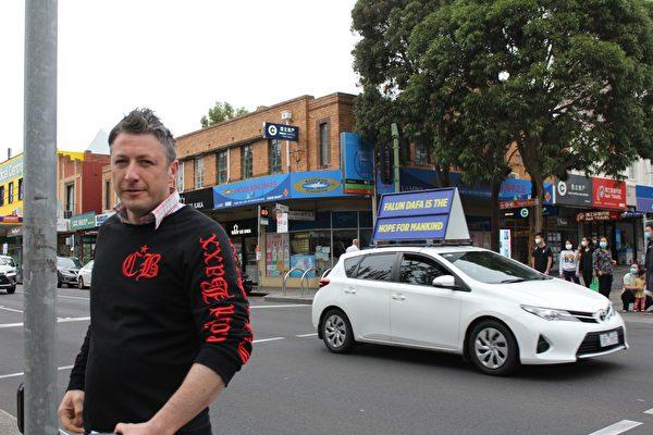 墨爾本市民Aron對記者表示,他非常支持這個汽車遊行活動。(Lucy Liu/大紀元)