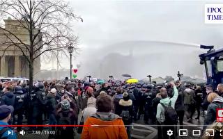 德国会通过防疫新法 警察水炮驱赶抗议者