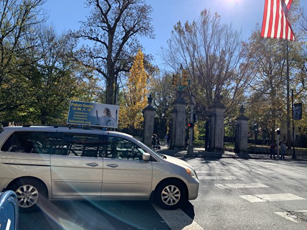 遊行車輛途經普林斯頓大學門口。(東玫/大紀元)