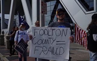 乔州及亚特兰大选民抗议选举作弊、选票欺诈