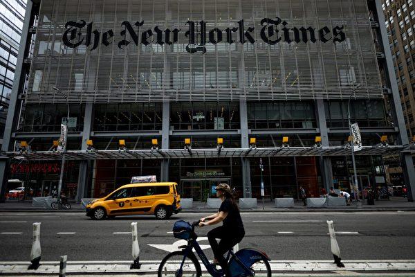 《纽约时报》多名员工曾为中共官媒工作