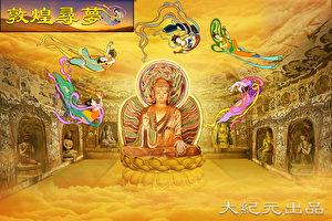 【敦煌尋夢】西方信仰與中原藝術的交融
