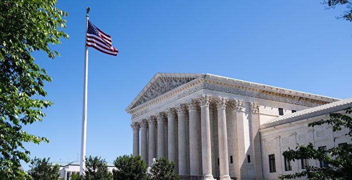 美最高院4名保守派大法官派往戰場州