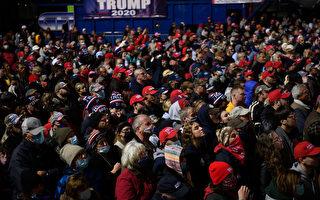 川普集會 出現眾多民主黨人和中間派