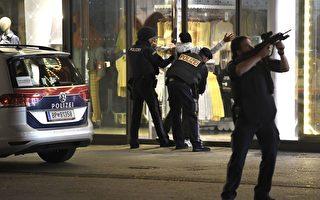 維也納爆IS恐襲 槍手被擊斃 華人一死一傷