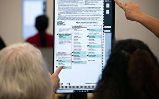 專家曝光Dominion投票系統多項安全漏洞