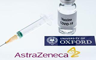 牛津-阿斯利康中共病毒疫苗面臨監管阻力