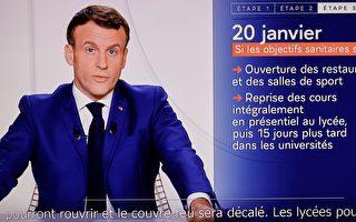 馬克龍:法國疫情高峰已過 年底發放首批疫苗