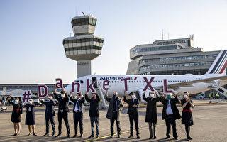 柏林新舊機場更替 重溫人類空運奇蹟
