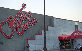 美最大樂器銷售商 「吉他中心」申請破產