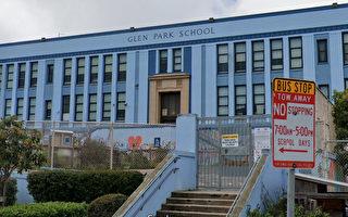 旧金山联合学区 明年1月25日前重开小学
