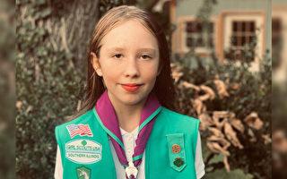 美國一女童軍挽救他人生命 獲榮譽勳章