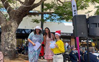新西兰北地圣诞大游行 法轮功团体获奖