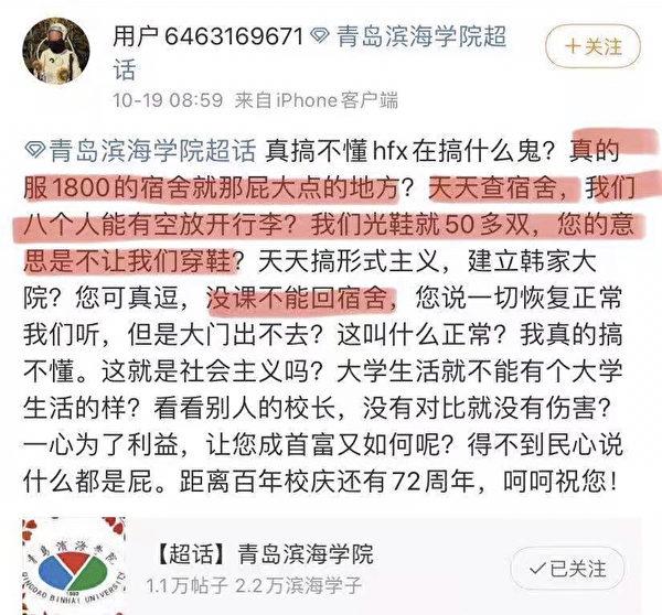 山東青島市的濱海學院自疫情以來一直封校,並且長年半軍事化管理,有學生表示,要瘋了。圖為學生在微博發帖截圖。(網絡截圖)
