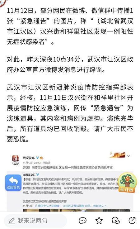 11月12日,武漢江漢區政府辦公室官方微博發消息「闢謠」。(受訪者提供)