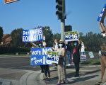 唐英:谁是加州第16号公投案的赞助者?