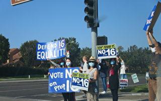 谁是加州第16号公投案的赞助者?