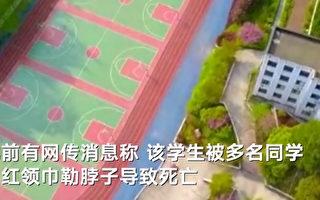四川小學生死亡 疑同學用紅領巾勒脖致窒息