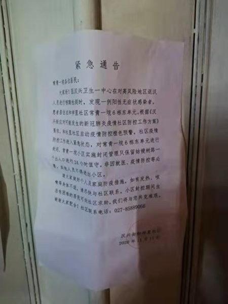 武漢漢興街某小區貼出的緊急通知遭「闢謠」。(受訪者提供)