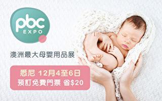 2020悉尼母婴展来啦