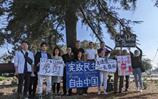 華裔移民觀摩美大選 呼籲中國一人一票
