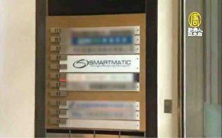 美大选争议核心Smartmatic在台有研发中心