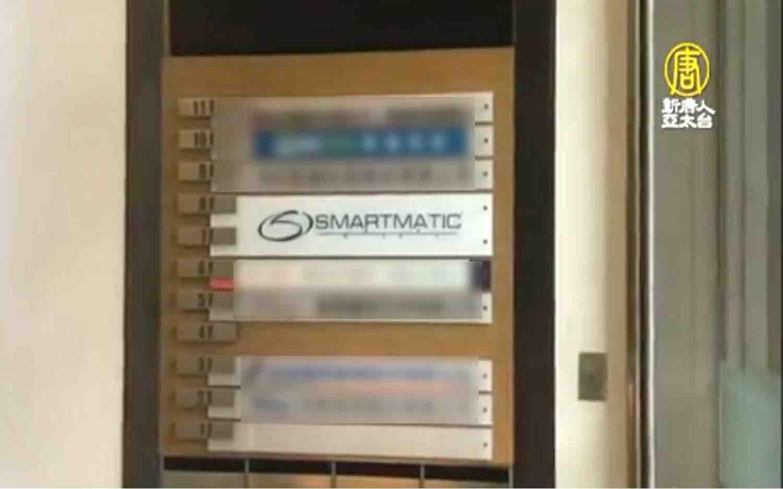 美大選爭議核心Smartmatic在台有研發中心