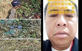 9月底在京被綁架 遼寧訪民宋玉波剛獲釋