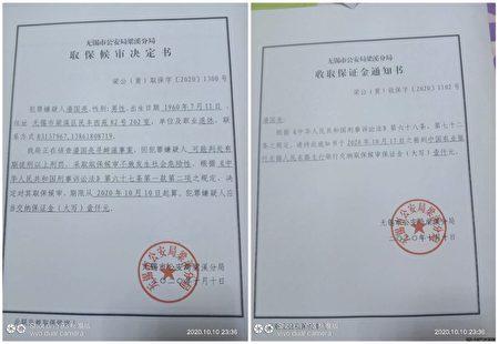 潘國亮被逼進經上訪被「尋釁滋事罪」取保候審一年,強行扣取隨身攜帶一千元保證金。(受訪者提供/大紀元合成)