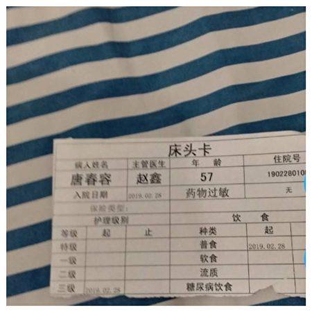 唐春蓉(和母親)在醫院的房卡登記。(微博截圖)