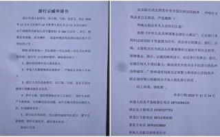 中共法治日前 四維權人士申請遊行示威