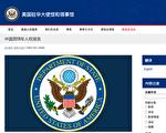 美駐華大使館發布人權報告 7次提法輪功