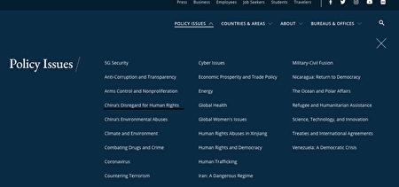 美國國務院政策議程網頁一覽,其中「中共對人權的漠視」被列在第一列的第四個。(美國國務院網站截圖)