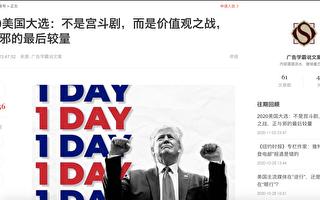 """大陆网文指美国大选是""""正邪较量""""引共鸣"""