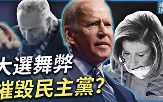 【远见快评】大选舞弊 民主党在豪赌?