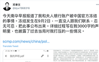"""银行账户遭当局冻结 邓聿文发声明""""受够了"""""""