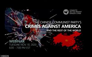 美CPDC委员会:应将中共定为跨国犯罪组织