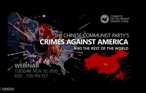 美CPDC委員會:應將中共定為跨國犯罪組織